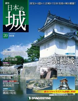 日本の城 改訂版 第20号-電子書籍