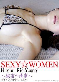SEXY☆WOMEN ~秘密の情事~ 松浦ひろみ・藤崎りお・星優乃