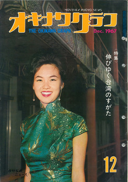 オキナワグラフ 1967年12月号 戦後沖縄の歴史とともに歩み続ける写真誌-電子書籍