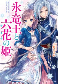 氷竜王と六花の姫(角川ビーンズ文庫)