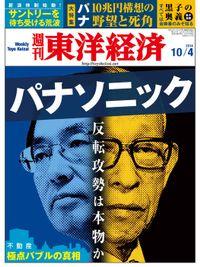 週刊東洋経済 2014年10月4日号