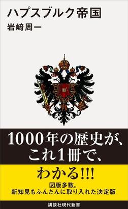 ハプスブルク帝国-電子書籍
