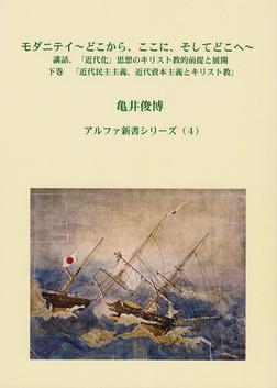 モダニティ 下巻「近代民主主義、近代資本主義とキリスト教」-電子書籍