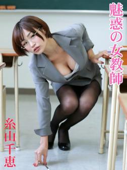 魅惑の女教師 糸山千恵※直筆サインコメント付き-電子書籍