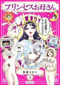 プリンセスお母さん3【電子特典付き】