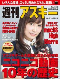 週刊アスキー No.1146(2017年10月3日発行)