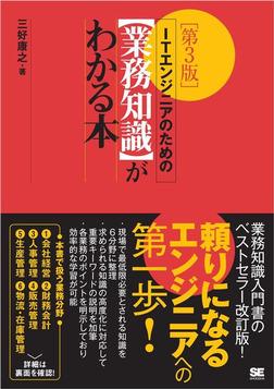 ITエンジニアのための【業務知識】がわかる本 第3版-電子書籍