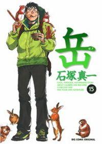 岳(15)