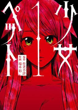 少女ペット(1)-電子書籍