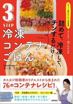 オファーの絶えない大人気料理家 タスカジ・ろこさんの 詰めて、冷凍して、チンするだけ! 3STEP 冷凍コンテナごはん-電子書籍