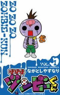 ゾゾゾ ゾンビ-くん(1)