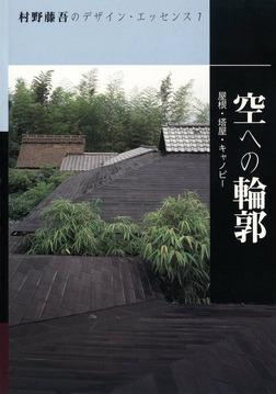 空への輪郭-電子書籍