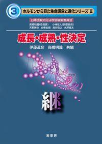 「ホルモンから見た生命現象と進化」シリーズ