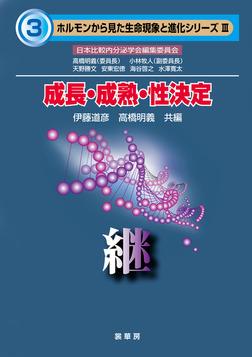 成長・成熟・性決定 ―継― ホルモンから見た生命現象と進化シリーズ III-電子書籍