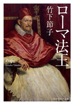 ローマ法王-電子書籍