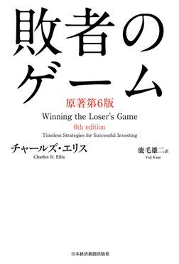 敗者のゲーム〈原著第6版〉-電子書籍