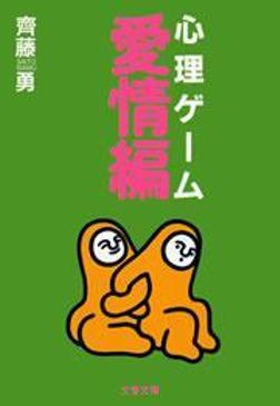 心理ゲーム愛情編-電子書籍