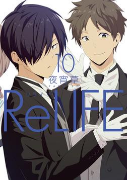 ReLIFE 10【フルカラー・電子書籍版限定特典付】-電子書籍
