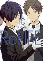 ReLIFE 10【フルカラー・電子書籍版限定特典付】