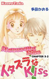 itazurana Kiss, Chapter 3-2
