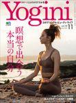 Yogini(ヨギーニ) (2020年11月号 Vol.78)
