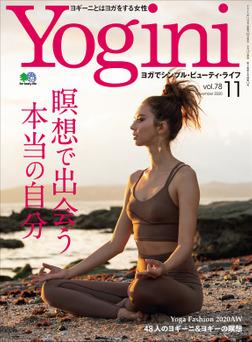 Yogini(ヨギーニ) (2020年11月号 Vol.78)-電子書籍