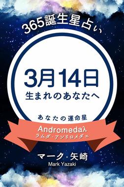 365誕生星占い~3月14日生まれのあなたへ~-電子書籍