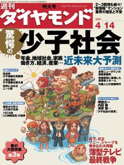 週刊ダイヤモンド 07年4月14日号-電子書籍