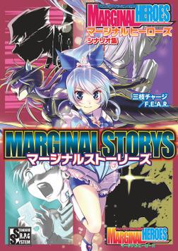 チェンジアクションRPG マージナルヒーローズ シナリオ集 マージナルストーリーズ-電子書籍