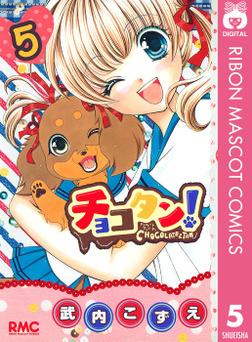 チョコタン! 5-電子書籍
