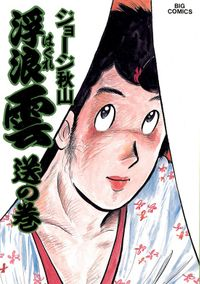 浮浪雲(はぐれぐも)(22)