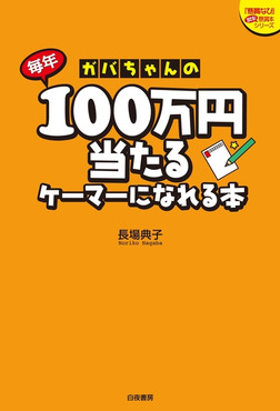 ガバちゃんの毎年100万円当たるケーマーになれる本-電子書籍