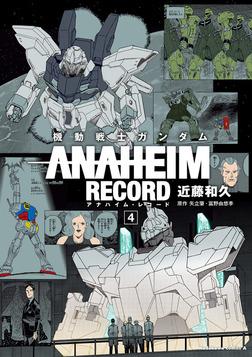 機動戦士ガンダム ANAHEIM RECORD(4)-電子書籍