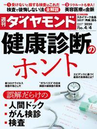 週刊ダイヤモンド 20年4月4日号