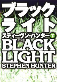 ブラックライト(下)