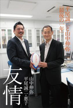 友情 平尾誠二と山中伸弥「最後の一年」-電子書籍