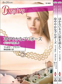 ハーレクイン・ディザイアセット 4-電子書籍