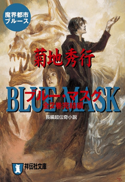ブルー・マスク(全2巻完結編)-電子書籍