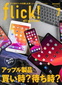 flick! 2020年7月号 Vol.105