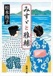 みすゞと雅輔(新潮文庫)