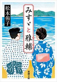 みすゞと雅輔(新潮文庫)-電子書籍