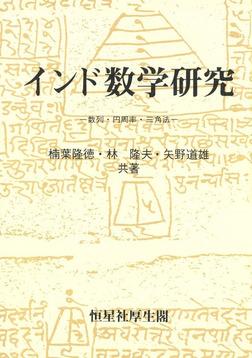 インド数学研究-電子書籍