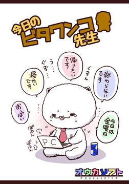 今日のビタワンコ先生(1)-電子書籍