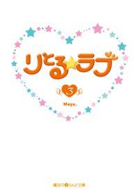 りとる☆ラブ(3)