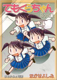 でもくらちゃん book1