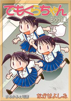でもくらちゃん book1-電子書籍