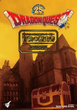 ドラゴンクエスト25thアニバーサリー 冒険の歴史書 -電子書籍