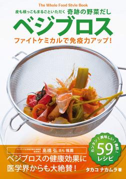 皮も根っこもまるごといただく 奇跡の野菜だし ベジブロス ──ファイトケミカルで免疫力アップ!-電子書籍