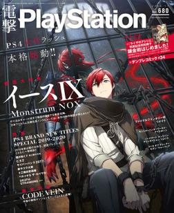 電撃PlayStation Vol.680-電子書籍