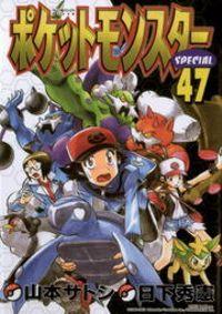 ポケットモンスタースペシャル(47)